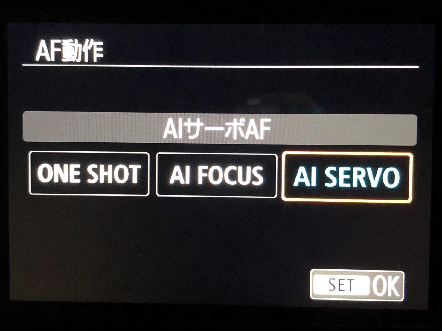 流し撮りのAFモード設定