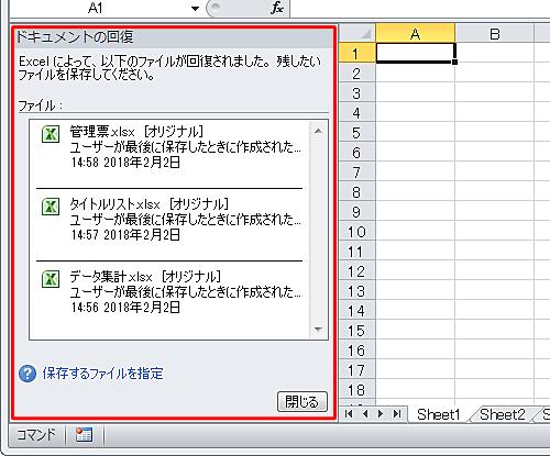 エクセル自動保存