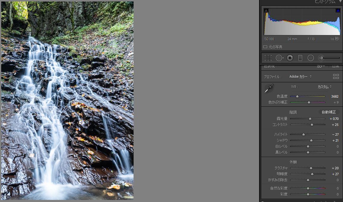 4滝の現像(テクスチャ、明瞭度)