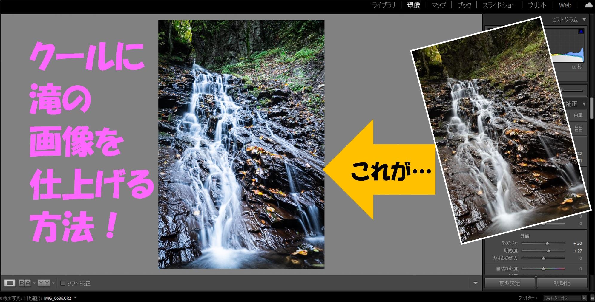 滝のアイキャッチ用画像