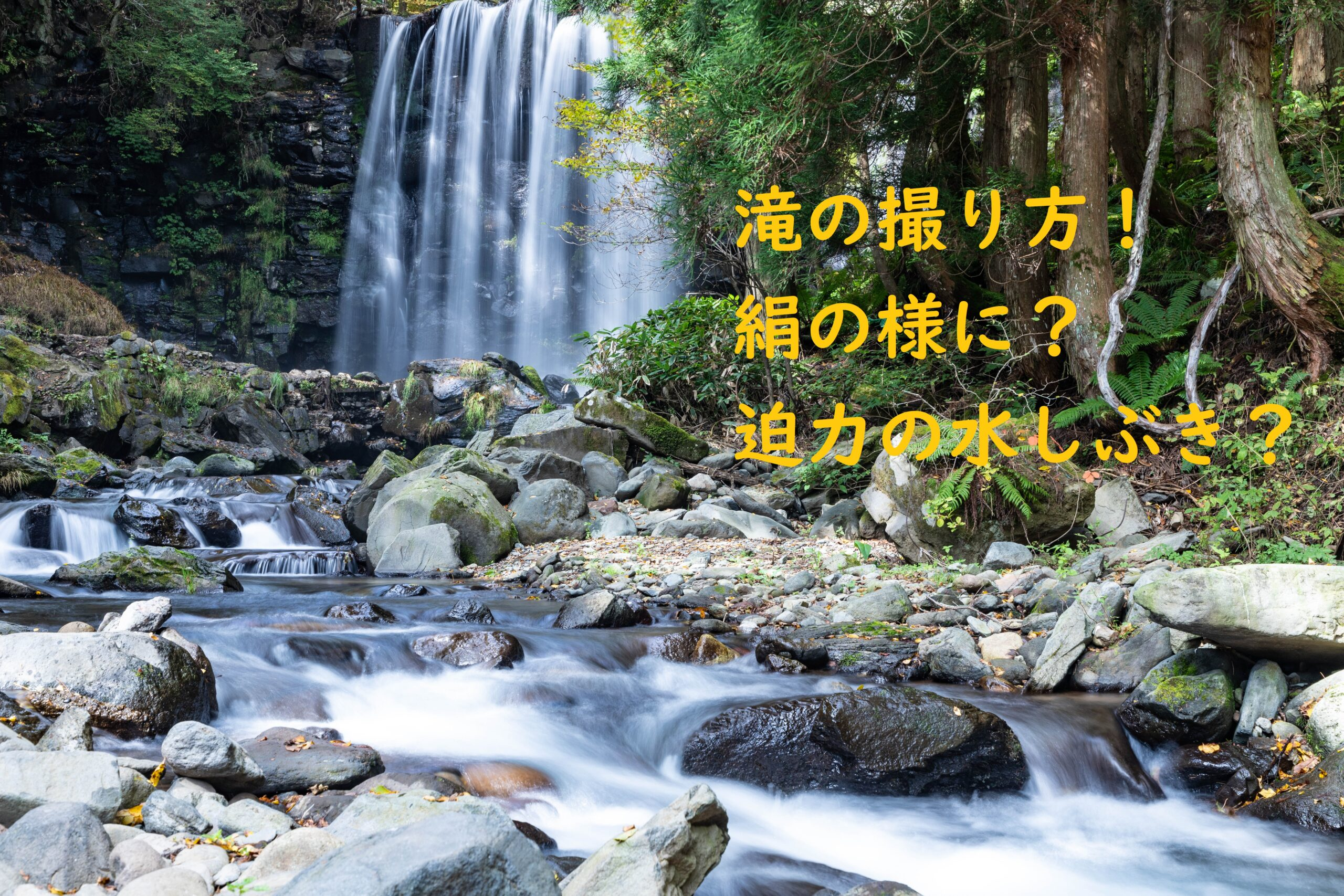 滝の撮り方アイキャッチ