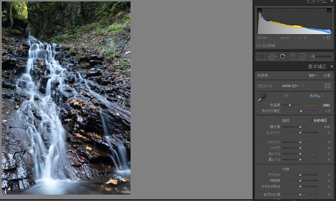 2滝の現像(色温度補正)