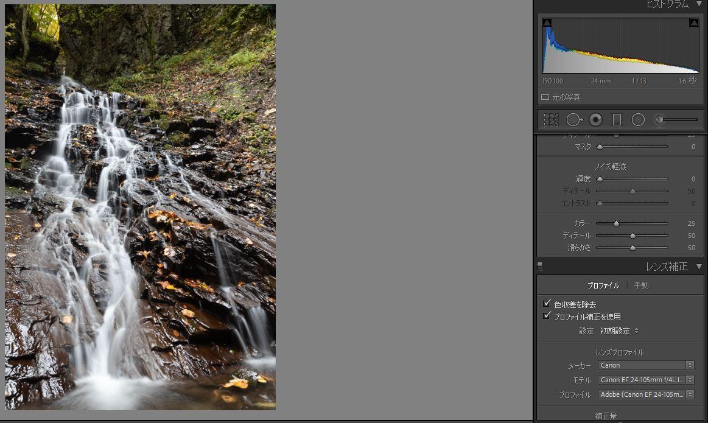 1滝の現像(プロファイル補正)